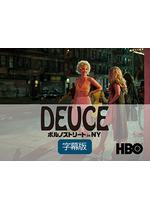 DEUCE/ポルノストリート in NY シーズン1