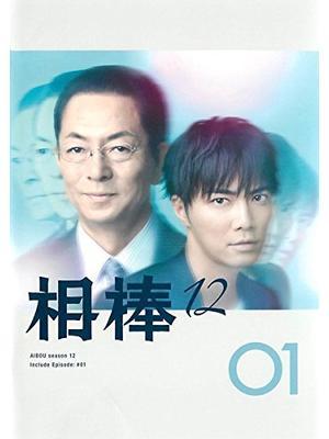 相棒 Season 12