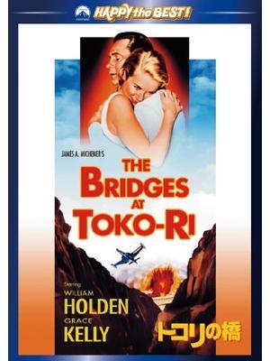 トコリの橋