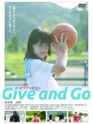 Give and Go - ギブアンドゴー -