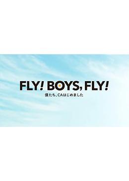 FLY! BOYS,FLY! 僕たち、CAはじめました