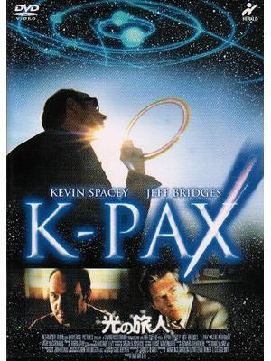 光の旅人 K-PAX