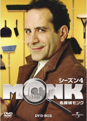 探偵 モンク 名