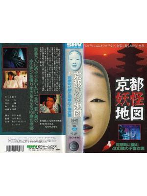 京都妖怪地図 河原町に棲む四百歳の不倫女医