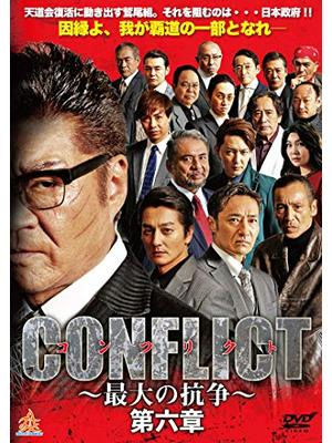 CONFLICT 〜最大の抗争〜 第六章