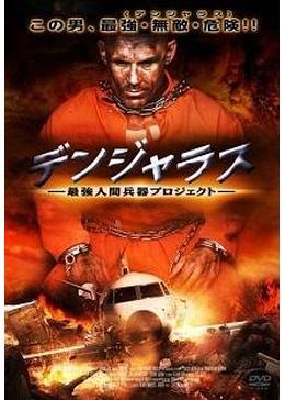 デンジャラス 〜最強人間兵器プロジェクト〜