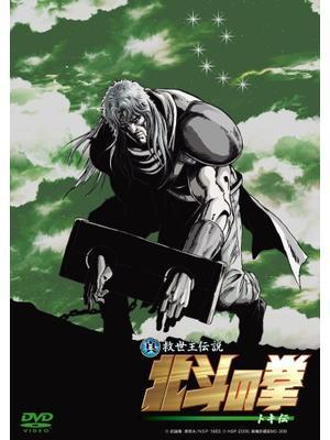 真救世主伝説 北斗の拳 トキ伝 第四章