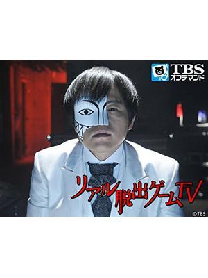 リアル脱出ゲームTV(スペシャルドラマ)