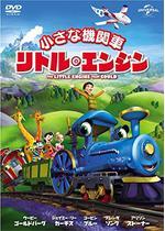 小さな機関車 リトル・エンジン