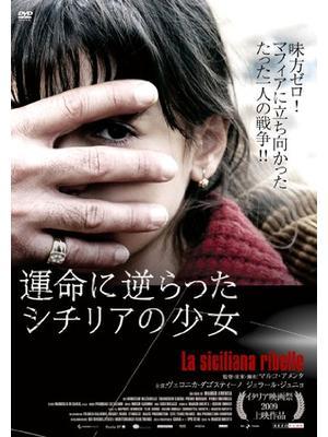 運命に逆らったシチリアの少女