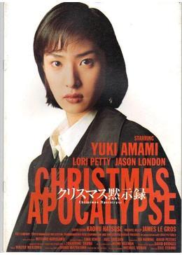 クリスマス黙示録
