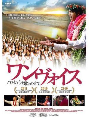 ワンヴォイス 〜ハワイの心を歌にのせて〜