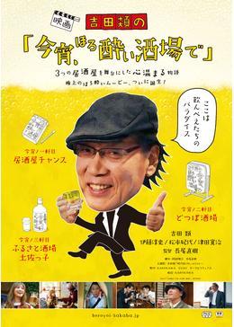 Horoyoisakaba+b1poster