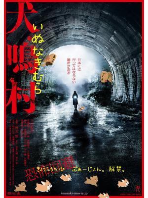 『犬鳴村』恐怖回避ばーじょん 劇場版