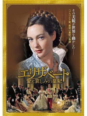 エリザベート~愛と哀しみの皇妃