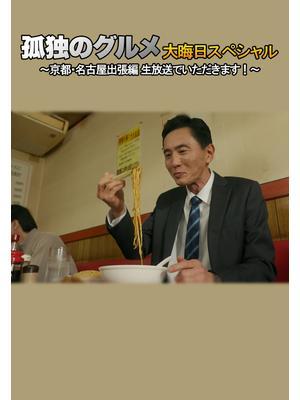 孤独のグルメ大晦日スペシャル 京都・名古屋出張編 生放送でいただきます!