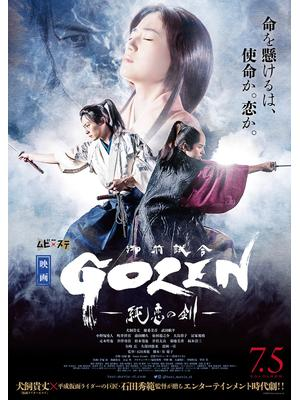 GOZEN 純恋の剣