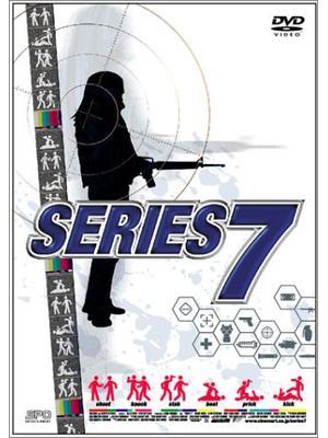 シリーズ7/ザ・バトル・ロワイアル