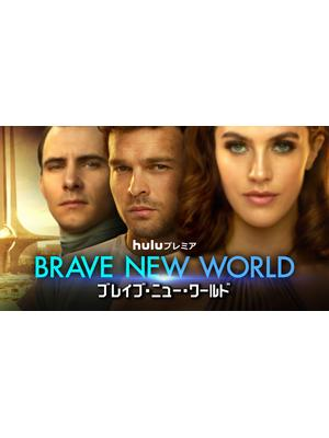 BRAVE NEW WORLD/ブレイブ・ニュー・ワールド シーズン 1