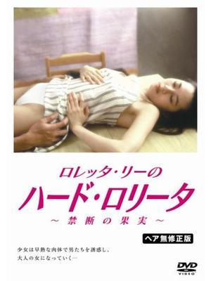 ロレッタ・リーの ハード・ロリータ/禁断の果実