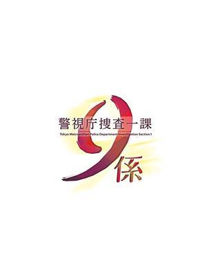 警視庁捜査一課9係 season11