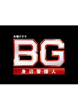 BG~身辺警護人~新章