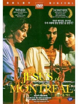 モントリオールのジーザス