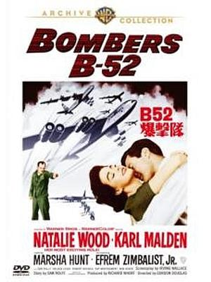 B52爆撃隊