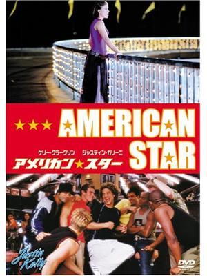 アメリカン・スター