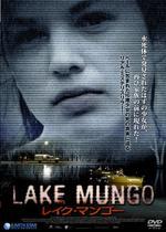 レイク・マンゴー 〜アリス・パーマーの最期の3日間〜