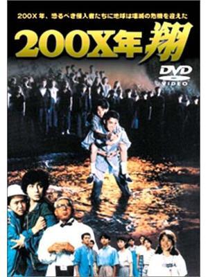 200X年 翔