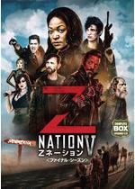 Zネーション<ファイナル・シーズン>