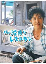 the波乗りレストラン