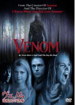 ヴェノム 毒蛇男の恐怖