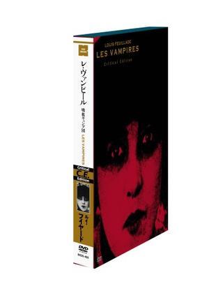 レ・ヴァンピール -吸血ギャング団- - 映画情報・レビュー・評価 ...