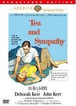 お茶と同情