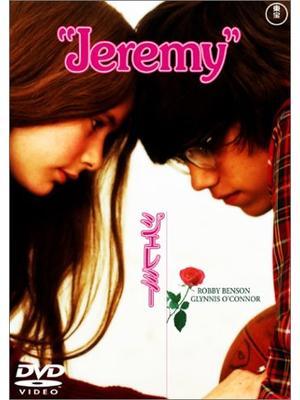 ジェレミー