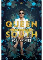 QUEEN OF THE SOUTH/クイーン・オブ・ザ・サウス ~女王への階段~