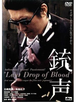 銃声 LAST DROP OF BLOOD