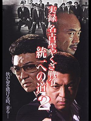 実録 名古屋やくざ戦争 統一への道2