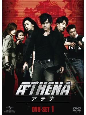 ATHENA -アテナ-