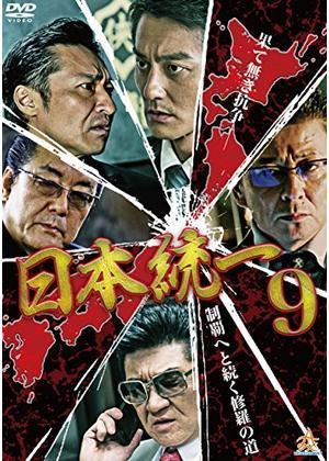 日本統一9 映画情報 感想 評価 ネタバレなし Filmarks映画