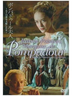 ポンパドール夫人