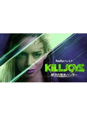 KILLJOYS/銀河の賞金ハンター シーズン4