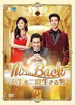 Mr.Back ~人生を二度生きる男~