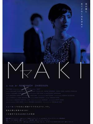 MAKI マキ