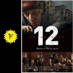 12人の怒れる男 - 映画情報・レ...