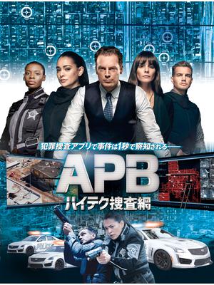 APB/エー・ピー・ビー ハイテク捜査網