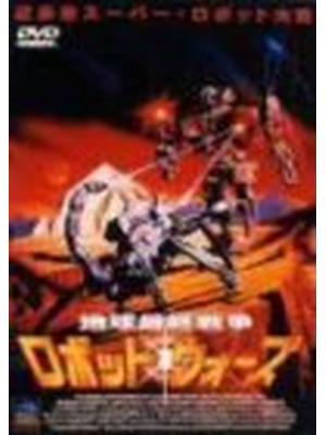 地球最終戦争ロボット・ウォーズ