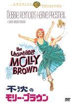 不沈のモリー・ブラウン